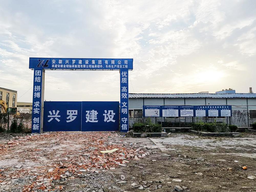 安徽金锘軸承制造有限公司軸承鍛件、車件生產項目工程