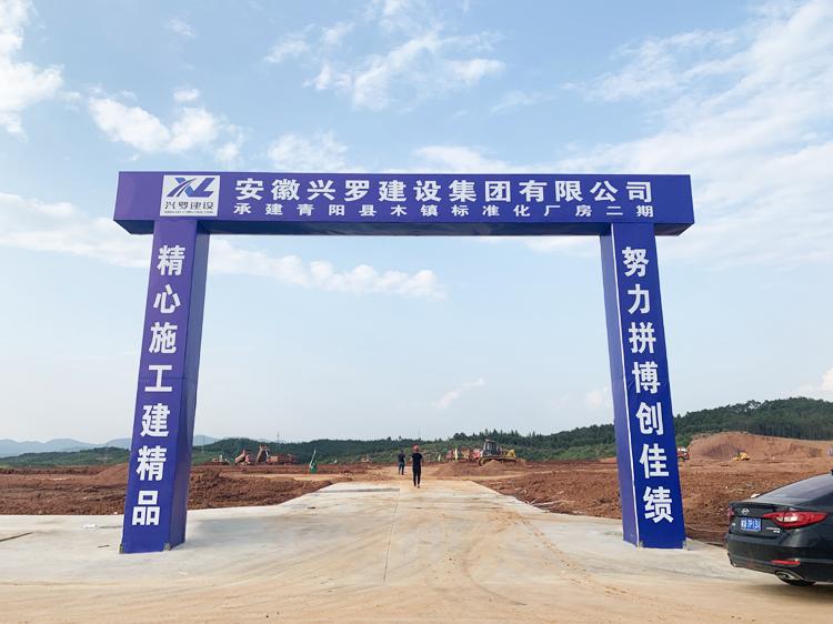 青陽縣標準化廠房工程設計、采購、施工總承包(EPC)項目