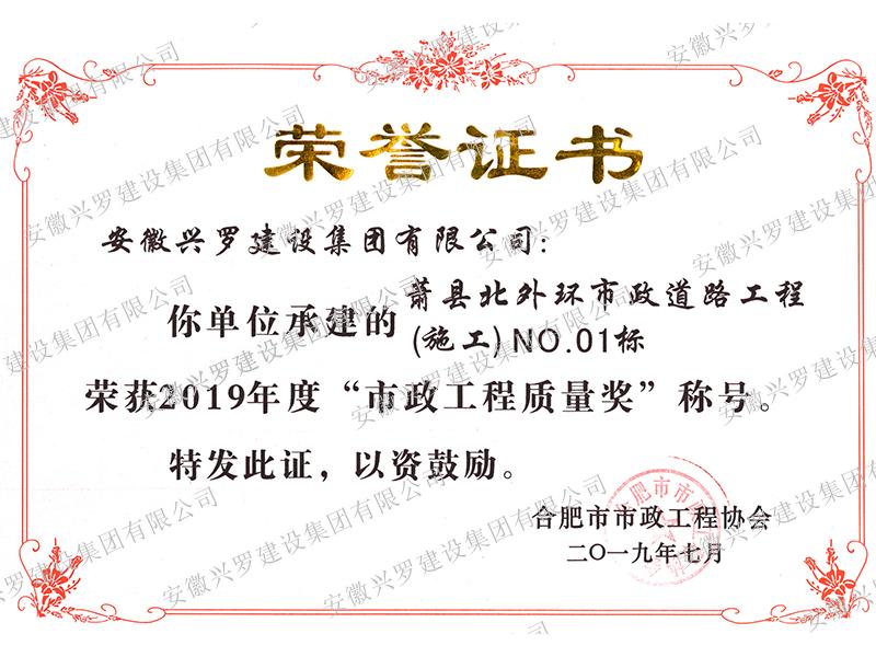 蕭縣北外環質量獎