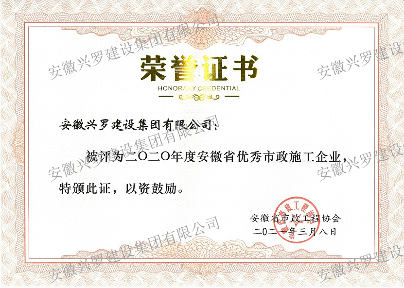 2020年度安徽省優秀市政施工企業