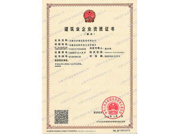 建筑業企業壹級資質證書