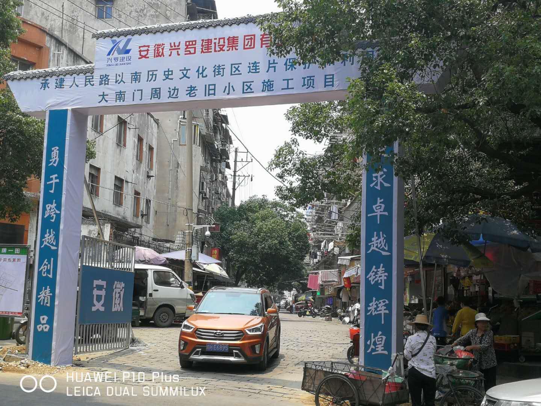 安慶市人民路以南歷史文化街區連片保護和利用項目--大南門周邊老舊小區施工項目